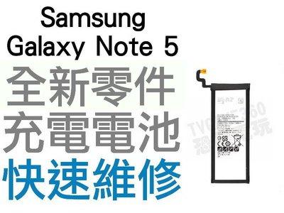 Samsung Galaxy Note5 三星 Note5全新電池 無法充電 膨脹 更換電池【台中恐龍電玩】