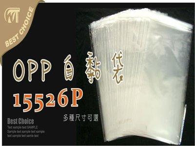 含稅【OPP自粘袋 15526P】長條型商品適用-另有多尺寸自黏袋.包裝材料