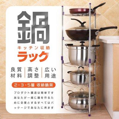 【現貨-免運費!台灣寄出 實拍+用給你看】三層鍋架 鍋架鍋具收納 廚房收納架子 鍋子收納多層置物架【BE420】