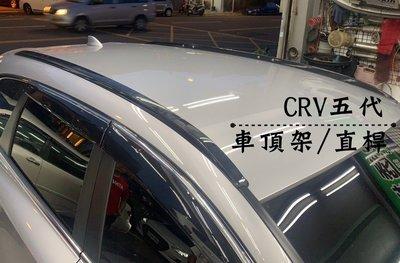 阿勇的店汽車配件 HONDA 本田 2020年 CRV5代 CR-V 專車專用免鑽孔 車頂架行李架全覆式直桿 另售側踏板