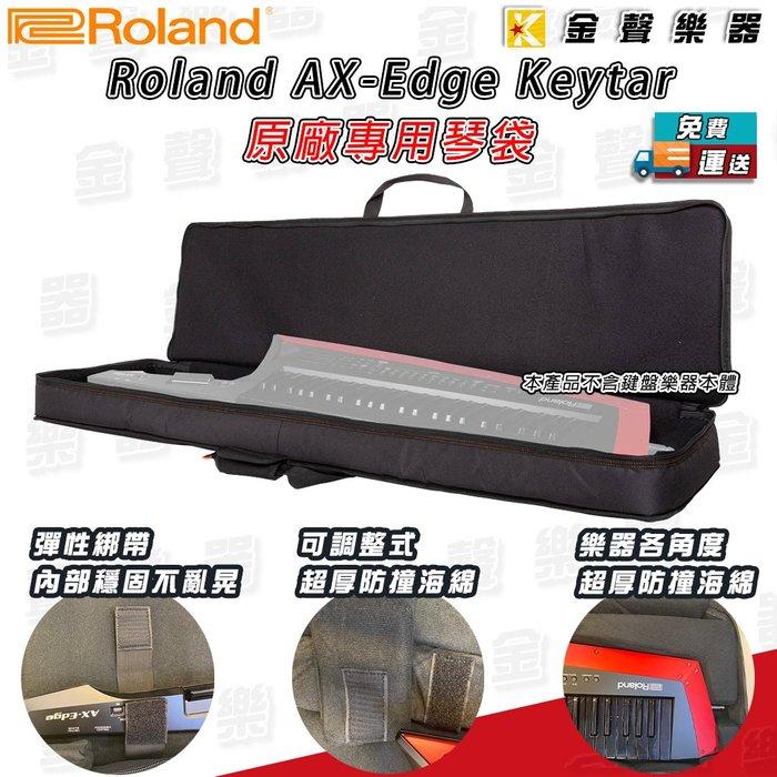 【金聲樂器】Roland AX-Edge Keytar 專用 琴袋 ax edge