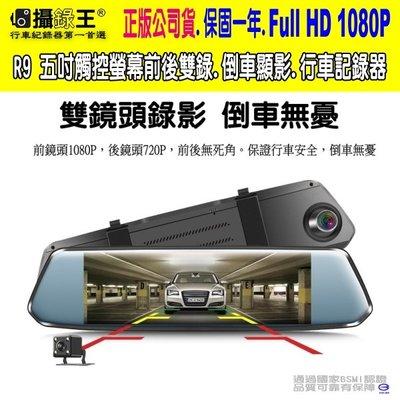【攝錄王R9】前後雙錄5吋觸控螢幕/前1080P/後720P/後視鏡型行車記錄器/SONY星光鏡頭/WDR/倒車顯影