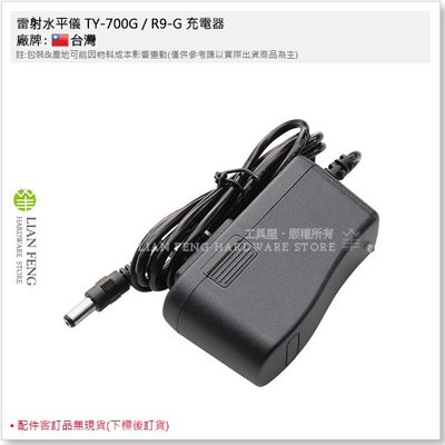 【工具屋】*含稅* 雷射水平儀 TY-700G / R9-G 充電器 8.4V 配件 插店器 電子式 墨出器 墨線儀