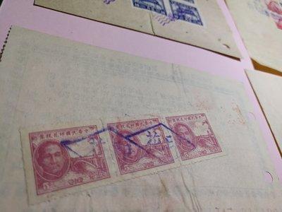 銘馨易拍重生網 107PP71 早期 50~60年代 民眾、廬山、新生、新聞等 老契據文件(4張另含13張印花)保存如圖