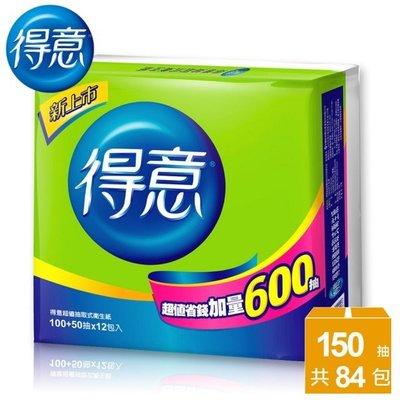 代購~8/8(箱購1069含運)得意-重裝版抽取式花紋衛生紙(150抽*12入*7袋)共84包箱~不染色,不含螢光劑