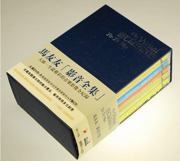 音樂居士*The Visual of Yo-Yo Ma 馬友友精彩現場視頻全記錄 精裝9D9+1CD