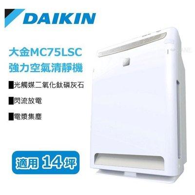 【可可電器】大金DAIKIN 強力空氣清淨機 MC-75LSC / MC75LSC(數量有限 售完為止)