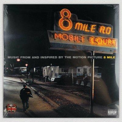 [英倫黑膠唱片Vinyl LP] 阿姆 / 街頭痞子 Eminem / 8 Mile 全美電影+專輯+單曲排行三冠王