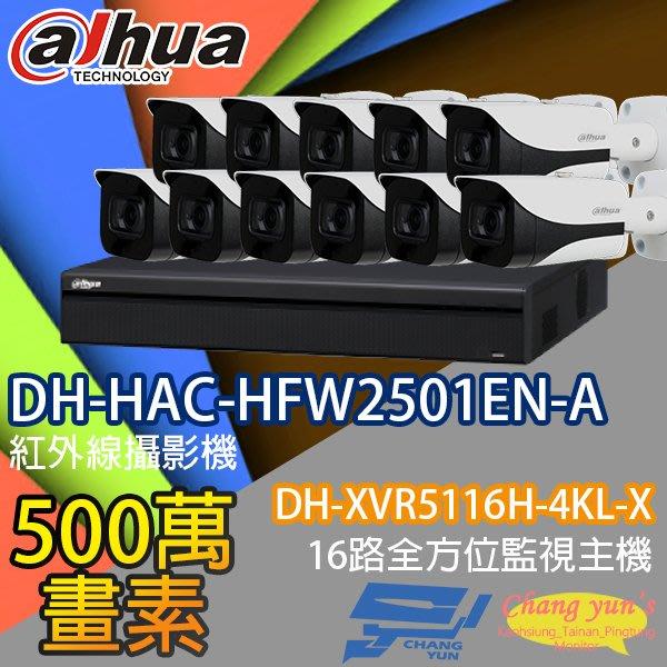 監視器組合 16路11鏡 DH-XVR5116H-4KL-X 大華 DH-HAC-HFW2501EN-A 500萬畫素
