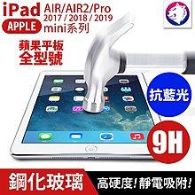 【快速出貨】iPad mini 2 3 4 2017 2018 Air2 抗藍光 護眼 9H 平板鋼化玻璃保護貼 玻璃貼