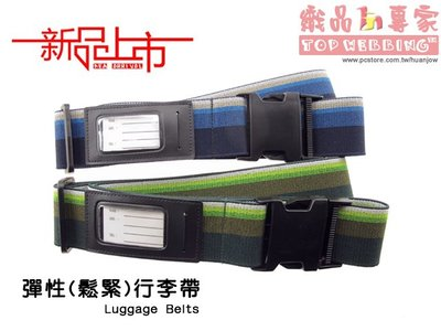 織品專家 行李箱束帶 旅行箱綁帶 行李帶 Luggage Belts 彈性行李帶 彈性束帶 彈性鬆緊帶 DEW-04