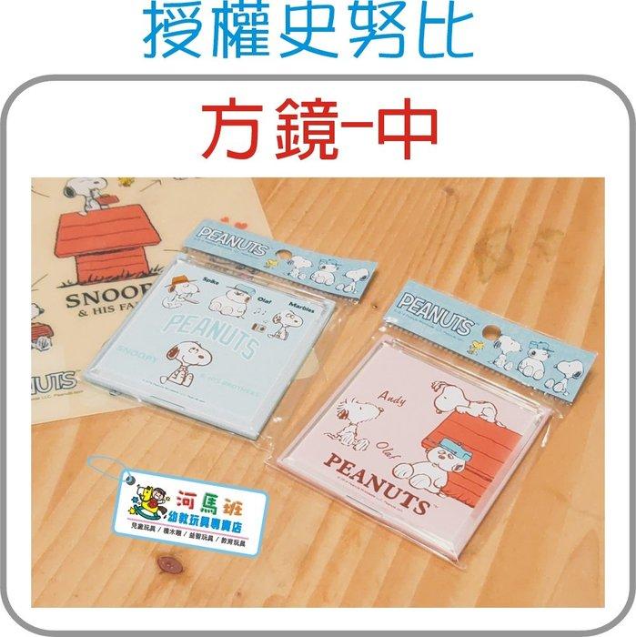 河馬班-精選商品-授權史努比SNOOPY(歡聚系列)方鏡-中