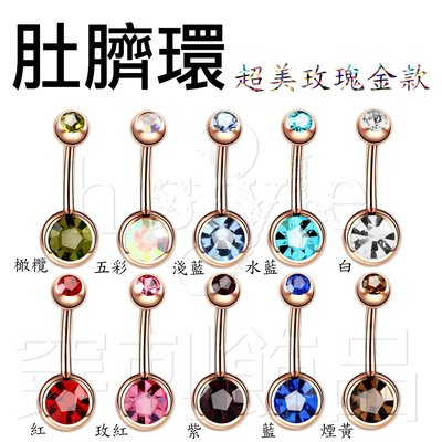 《Hstyle穿刺》316L鋼 ∮ 肚臍環 玫瑰金 基本款 多色 鑽 超美 耳飾臍環 韓國 肚環 粗桿
