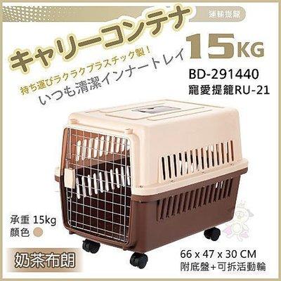 寵愛物語《寵愛運輸籠RU21》航空/ 寵物外出籠/ 耐重15kg