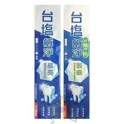 TAIYEN 台鹽 鹹淨牙膏 晶亮/固齒 輕鹽+鈣 150g 二款供選 【小元寶】超取