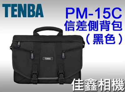@佳鑫相機@(全新品)TENBA PM15C PM-15C 信差背包 相機背包 (黑) 彩宣公司貨 可刷卡!郵寄免郵資!