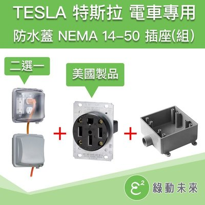 TESLA 特斯拉 RV 電動車 電動汽車 充電 NEMA 14-50美國製品 室外插座(組) ✔附發票【綠動未來】
