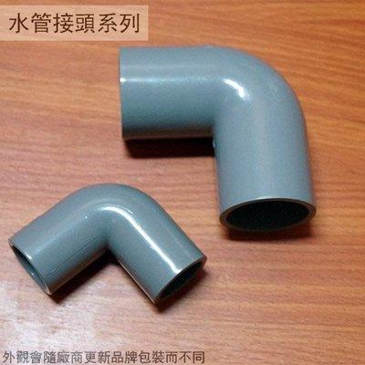 :::建弟工坊:::PVC塑膠水管接頭 彎頭 6分 20mm 3/4吋 L型 OL直角 水管外接 塑膠管接頭