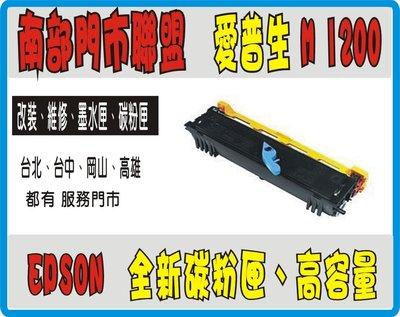 【南部門市聯盟】南部最低價.2支免運費.全新 EPSON M1200 黑色副廠碳粉匣(3,200張)適用M1200 h9