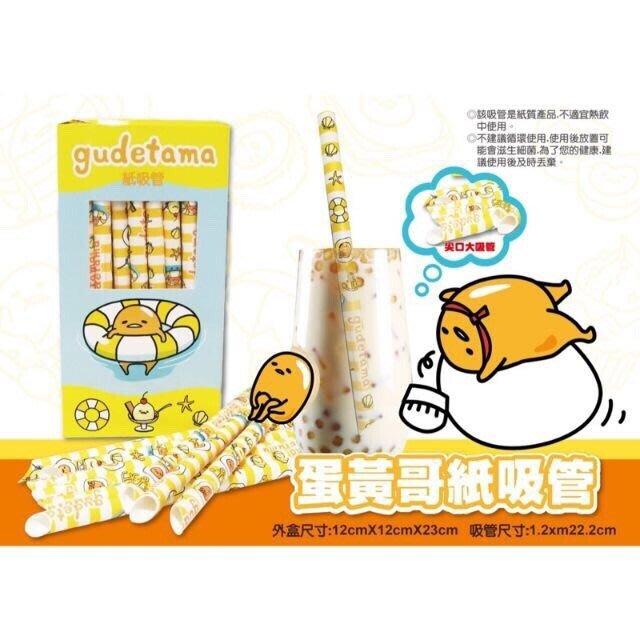 佳佳玩具 ----- 正版授權 蛋黃哥 大尖口 100入 紙吸管 吸管 蛋黃哥 療癒系列【3724873】