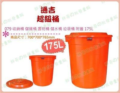 ◎超級批發◎通吉 079 超級桶 收納桶 儲運桶 分類桶 置物桶 儲水桶 垃圾桶 整理桶 附蓋 175L(批發價9折)