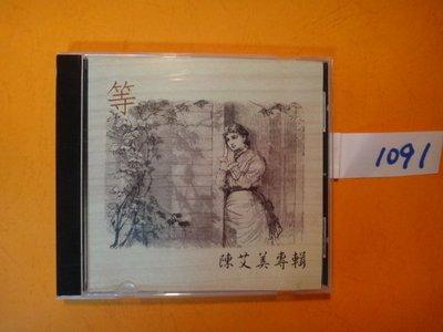 【愛悅二手書坊 CD-P2】  等     陳艾美專輯       財團法人克緹文教基金會
