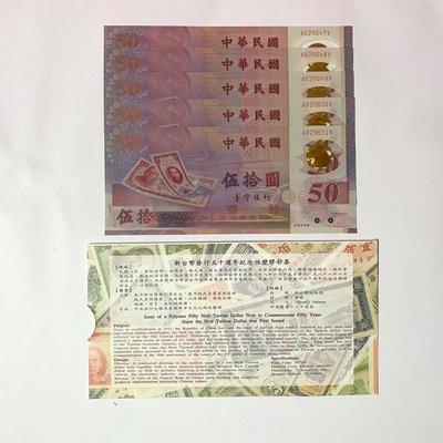 民國88年新台幣五十週年紀念50元塑膠鈔