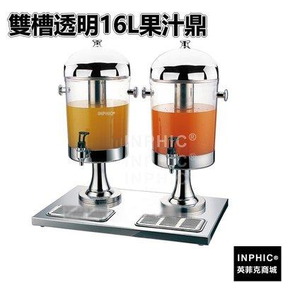 INPHIC-咖啡鼎 13L自助餐牛奶鼎 保溫飲料桶 15L奶茶鼎果汁鼎奶茶桶早餐咖啡桶-雙槽透明16L果汁鼎_S3705B