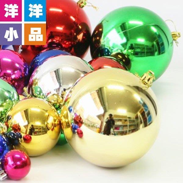 【洋洋小品聖誕電鍍球聖誕金球30cm】桃園平鎮中壢聖誕節聖誕帽聖誕服花圈樹藤聖誕燈聖誕樹聖誕紅