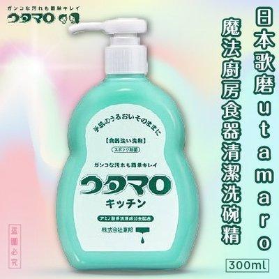 *新品上市*日本品牌 歌磨 utamaro 餐具洗碗精-300ML