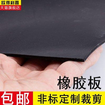 #爆款#橡膠墊 橡膠板 耐酸堿耐油耐磨橡膠地板 丁晴橡膠2mm 3mm 5mm