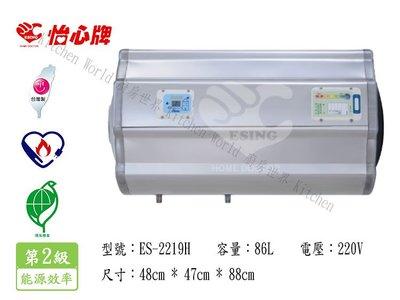 【廚房世界】高雄 怡心牌 ES-2219H 86L 直掛 電能 熱水器 ☆ ES-2219 實體店面 可刷卡