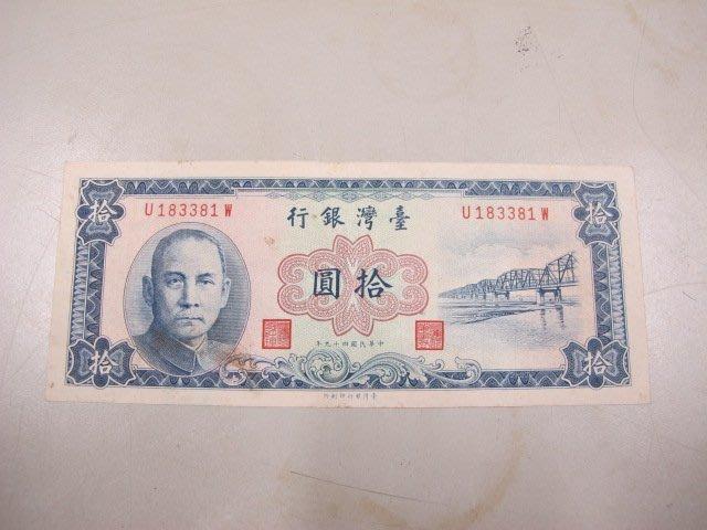 二手舖~No.377 中華民國四十九年拾圓紙幣