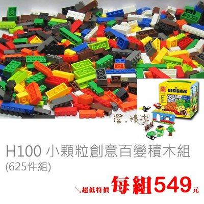 澄.積木【H100】全新盒裝 創意百變...