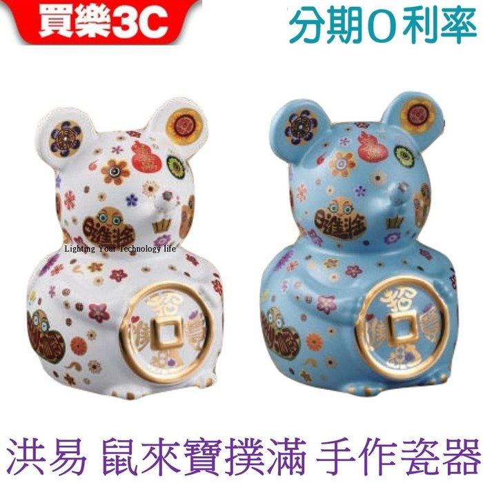 【現貨】洪易 新春 鼠來寶撲滿 手作瓷器(小一組)【洪易藝術家創作】 禮坊 Rivon-2020 限定鼠來寶