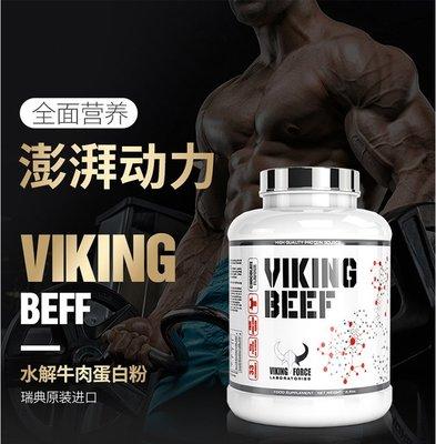北美旗艦代購~12年老店 VIKING BEEF 北歐海盜水解分離牛肉蛋白粉 0糖0脂肪