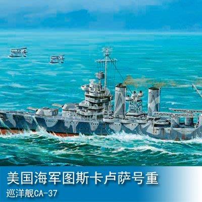 小號手 1/700 美國海軍圖斯卡盧薩號重巡洋艦CA-37 05745