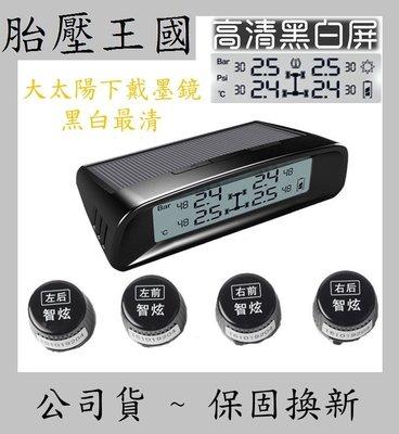 智炫-太陽能胎壓偵測器TPMS(胎外)(黑白螢幕)(品牌保證)(一年保固)_T41