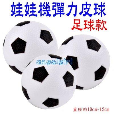 小白代購網滿千免運/10~12cm足球款彈力球皮球律動球軟皮球/娃娃機彈跳球黑白足球塑膠軟球彈跳球