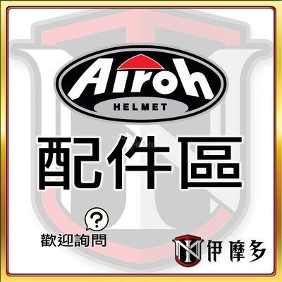 伊摩多※義大利 AIROH 配件區 AVIATOR 2.2 TWIST 內襯 螺絲 零件 嘴蓋 下標用