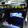 【阿拉神燈】CRV 3代 三代 4代 四代 手套箱...