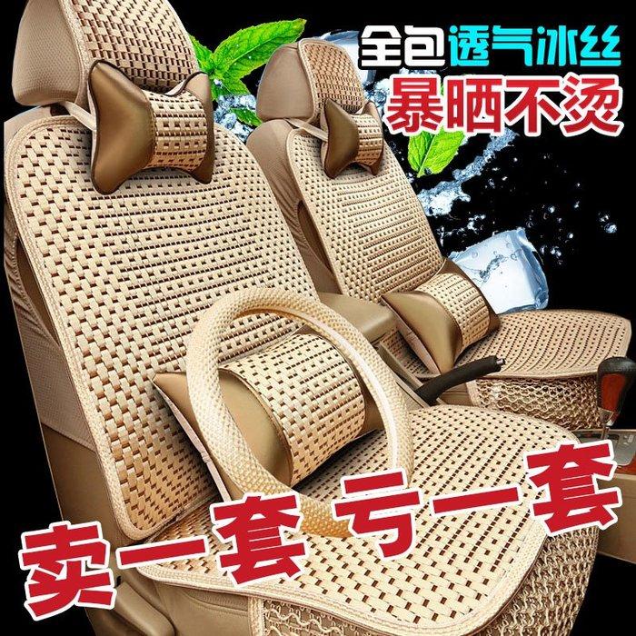 @振宇汽車13/14/15/16/18/2019款大眾途觀L專用座套全包夏季冰絲汽車坐墊