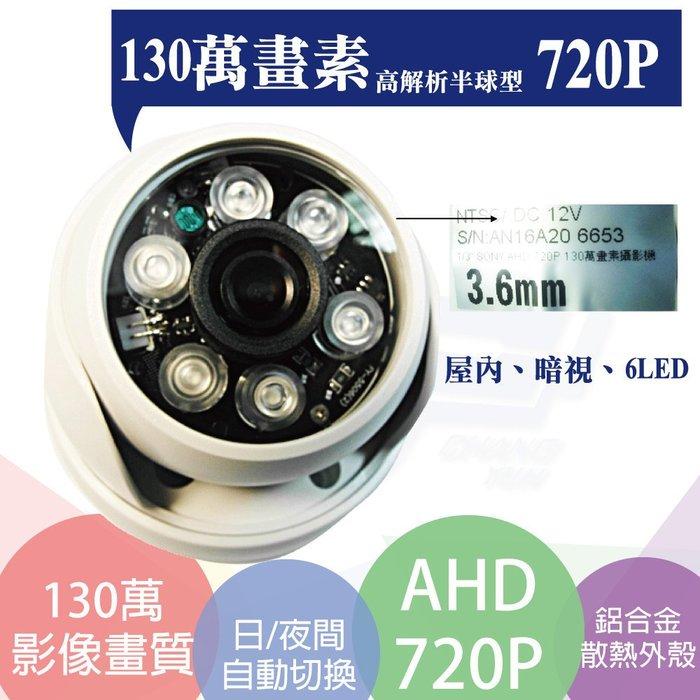 高雄/台南/屏東監視器 AHD百萬畫素/720P 1/4 CMOS/6陣列式LED/高解析紅外線攝影機全賣場