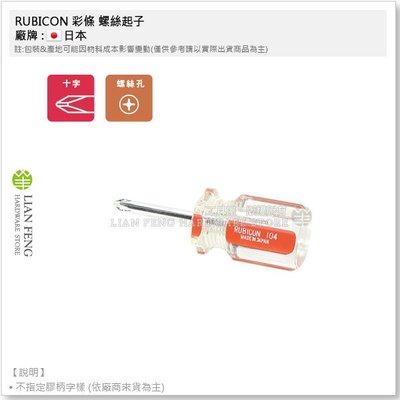 【工具屋】*含稅* RUBICON 彩條螺絲起子 104×38mm 短型 十字 #2 6mm 磁性 膠柄 鉻釩鋼 日本