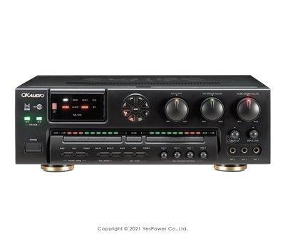 *來電最低價*SA-600 OKAUDIO 數位迴音卡拉OK綜合擴大機 記憶設定/數位光纖.同軸輸入 悅適影音