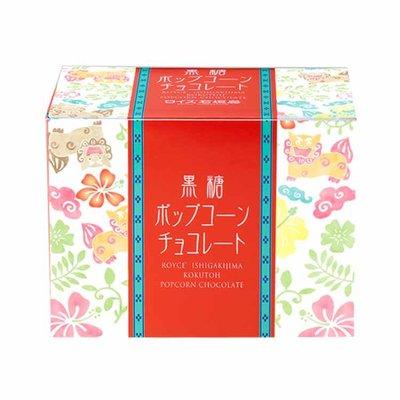 *日式雜貨館*日本沖繩限定 ROYCE黑糖巧克力爆米花  黑糖巧克力爆米花 ROYCE 另:巧克力洋芋片 六花亭
