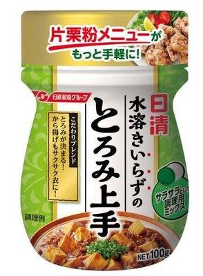 現貨 日本日清不沾手片栗粉 曲線瓶片栗粉 100g