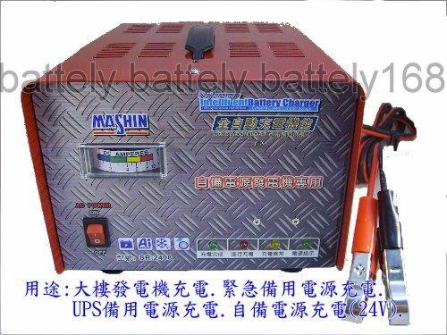 麻新電子 MASHIN SR-2408 24V 大樓 發電機 充電 / UPS 備用電源系統 專用充電器