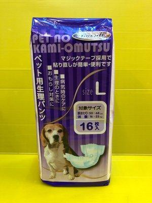✪四寶的店n✪附發票~【AM寵物尿褲生理褲 L 號】寵物 老犬 漏尿 母狗 生理期 外出坐車 ARMONTO 阿曼特