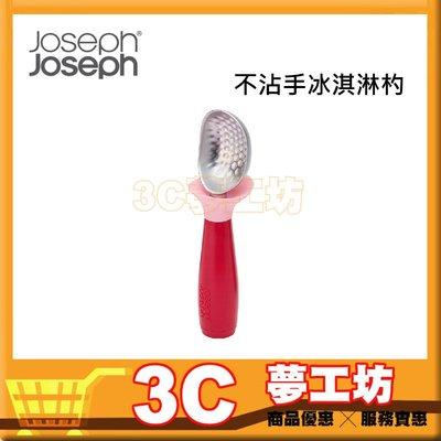 【3C夢工坊】原廠Joseph Joseph  不沾手冰淇淋杓 粉色